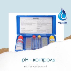 Тестер pH/Cl (капельный)