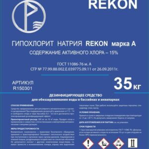 ГИПОХЛОРИТ НАТРИЯREKON  марка А 35 литров для бассейнов