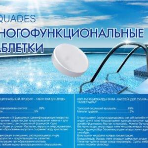 Многофункциональная таблетка 5 действий 200 грамм (1кг) для бассейнов