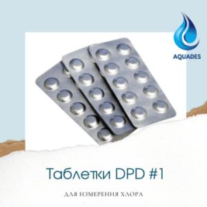Таблетки для тестера DPD 1 (CL) Bayrol