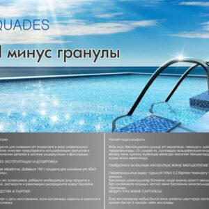 PН – минус (гранулы) – 8 кг – (Испания) для бассейна